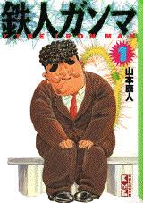 鉄人ガンマ(1)