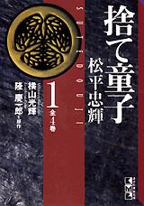 捨て童子・松平忠輝(1)