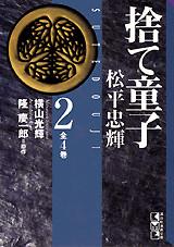 捨て童子・松平忠輝(2)