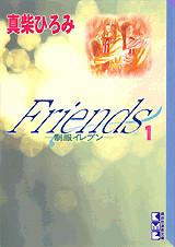 Friends―制服イレブン(1)