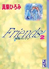 Friends―制服イレブン(2)