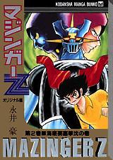 マジンガーZ オリジナル版(2)