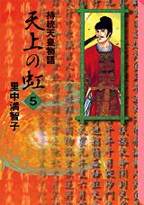 天上の虹(5)