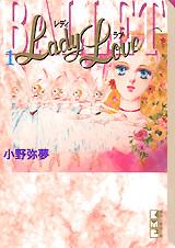Lady Love(1)