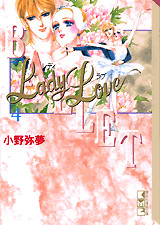 Lady Love(4)<完>
