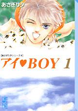 アイ BOY(1)
