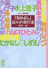 「なかよし」読みきり傑作選1976~80