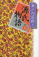 源氏物語<新装版> 巻五