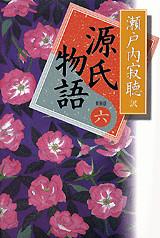 源氏物語<新装版> 巻六