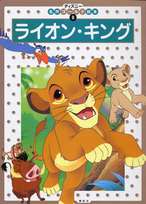 ライオン・キングの画像 p1_1