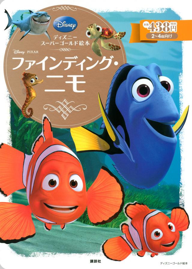 ディズニースーパーゴールド絵本 ファインディング・ニモ