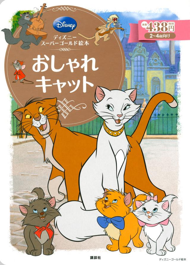 ディズニースーパーゴールド絵本 おしゃれキャット