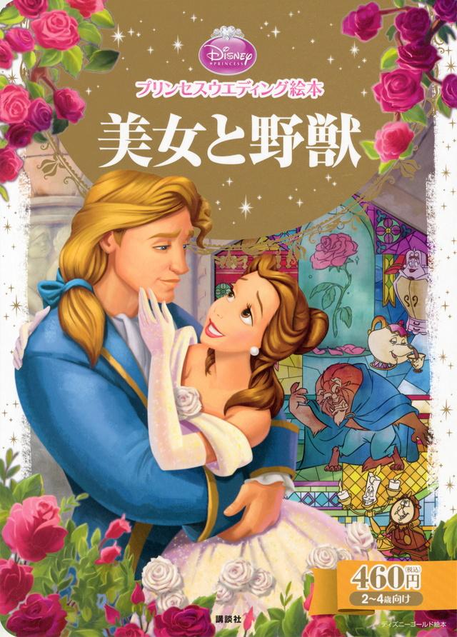 プリンセスウエディング絵本 美女と野獣