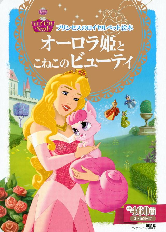 プリンセスのロイヤルペット絵本 オーロラ姫と こねこの ビューティ