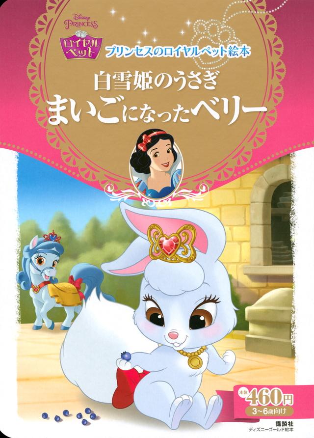 プリンセスのロイヤルペット絵本 白雪姫のうさぎ まいごになったベリー