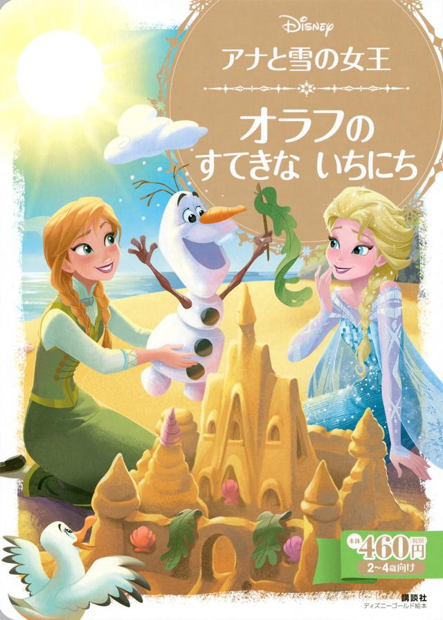 アナと雪の女王 オラフの すてきな いちにち