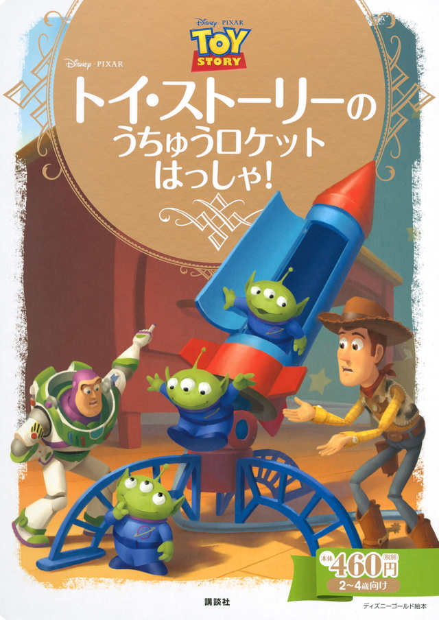 トイ・ストーリーの うちゅうロケット はっしゃ!