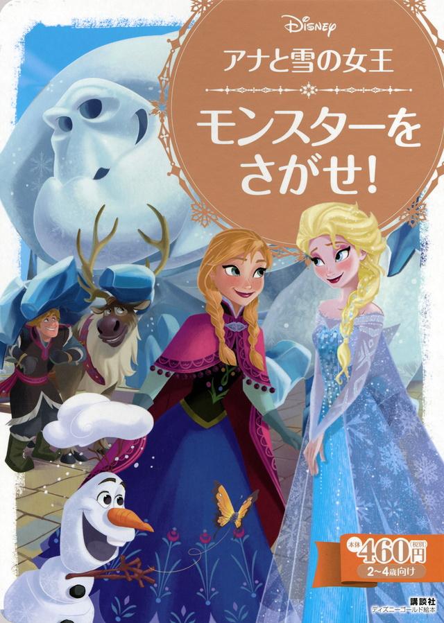 アナと雪の女王 モンスターを さがせ!