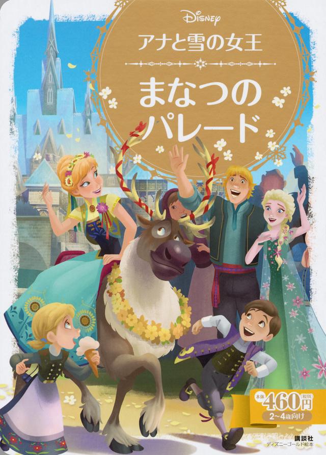 アナと雪の女王 まなつの パレード