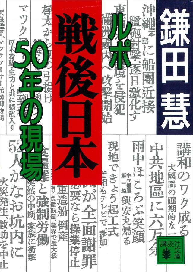 ルポ戦後日本 50年の現場