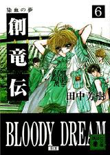 創竜伝(6)染血の夢