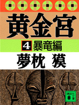 黄金宮(4) 暴竜編