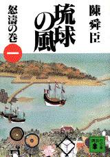 琉球の風(一)怒濤の巻