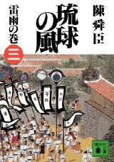 琉球の風(三)雷雨の巻