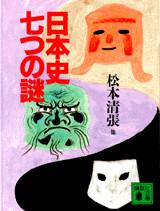 日本史七つの謎