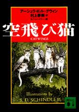 『空飛び猫』アーシュラ・K・ル=グウィン/村上春樹・訳