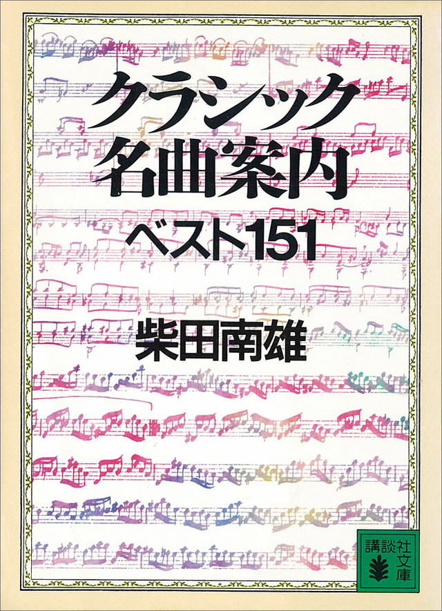 クラシック名曲案内 ベスト151
