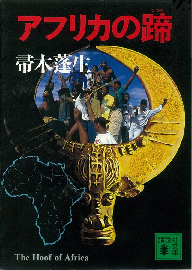 アフリカの蹄