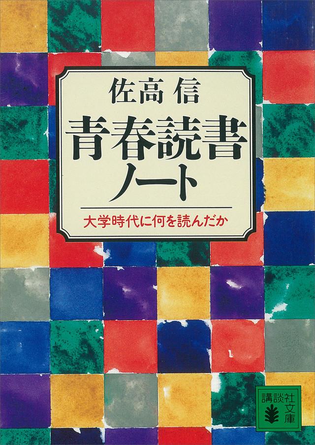 青春読書ノ-ト