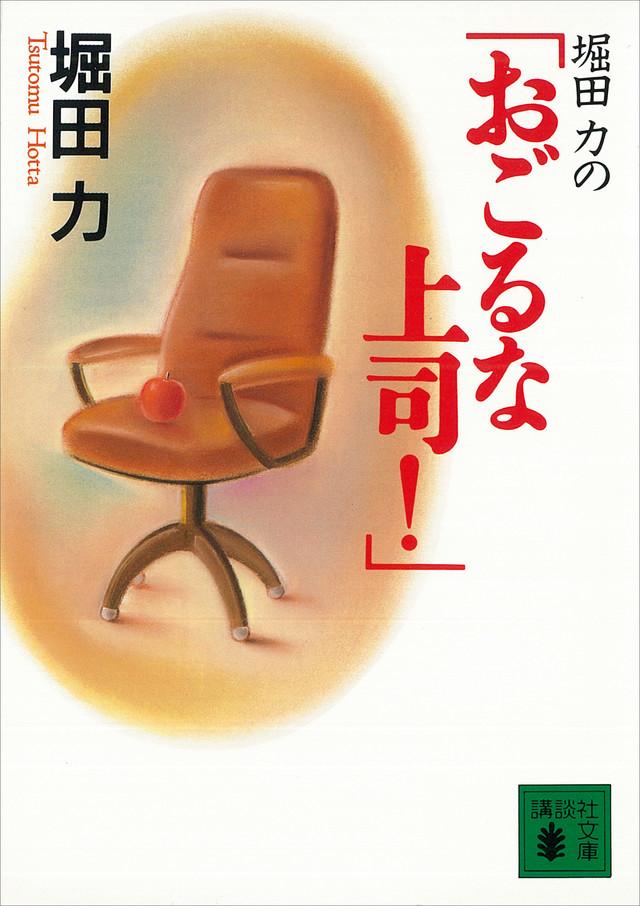 堀田力の「おごるな 上司!」