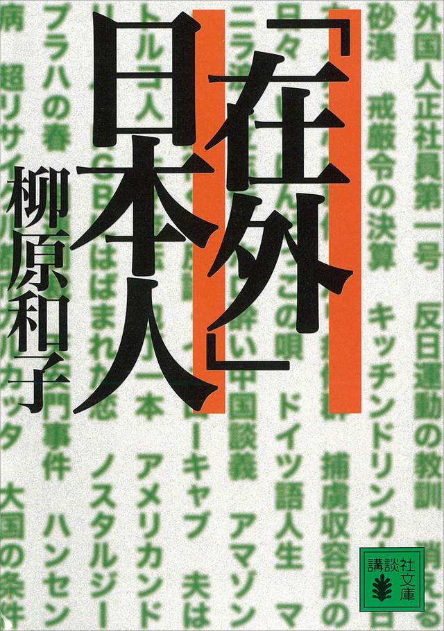 「在外」日本人