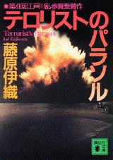 『テロリストのパラソル』藤原伊織