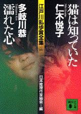 江戸川乱歩賞全集(2)猫は知っていた 濡れた心