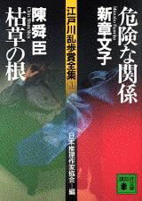 江戸川乱歩賞全集(3)危険な関係 枯草の根
