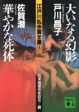 江戸川乱歩賞全集(4)大いなる幻影 華やかな死体