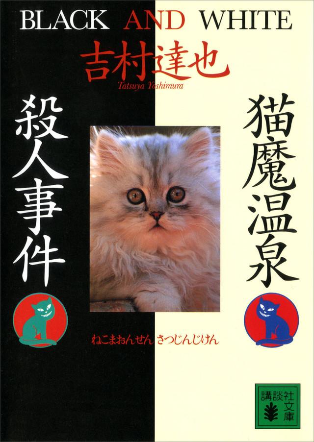 猫魔温泉殺人事件