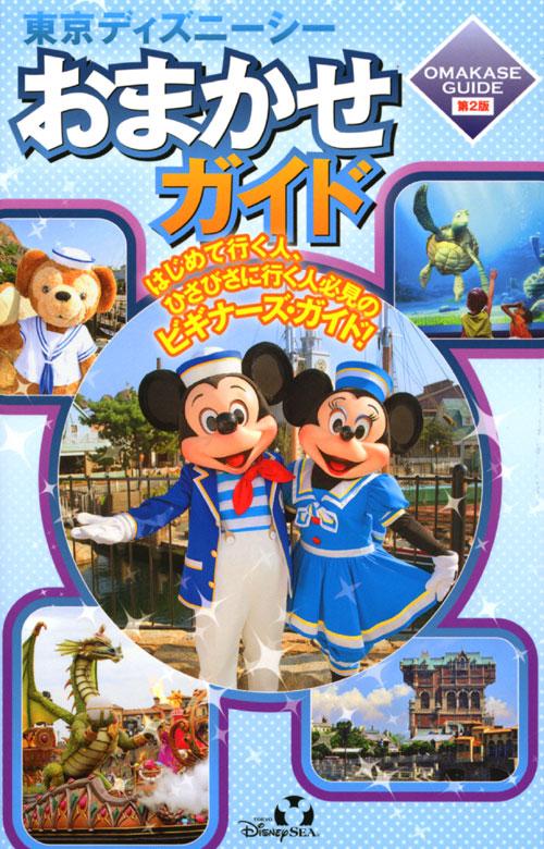 東京ディズニーシー おまかせガイド 第2版