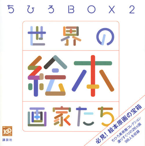 ちひろBOX2 世界の絵本画家たち