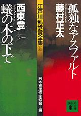 江戸川乱歩賞全集(5)孤独なアスファルト 蟻の木の下で