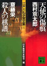 江戸川乱歩賞全集(6)天使の傷痕 殺人の棋譜