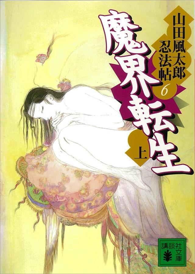 魔界転生(上) 山田風太郎忍法帖(6)