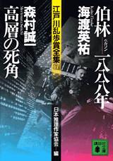 江戸川乱歩賞全集(7)伯林-一八八八年 高層の死角