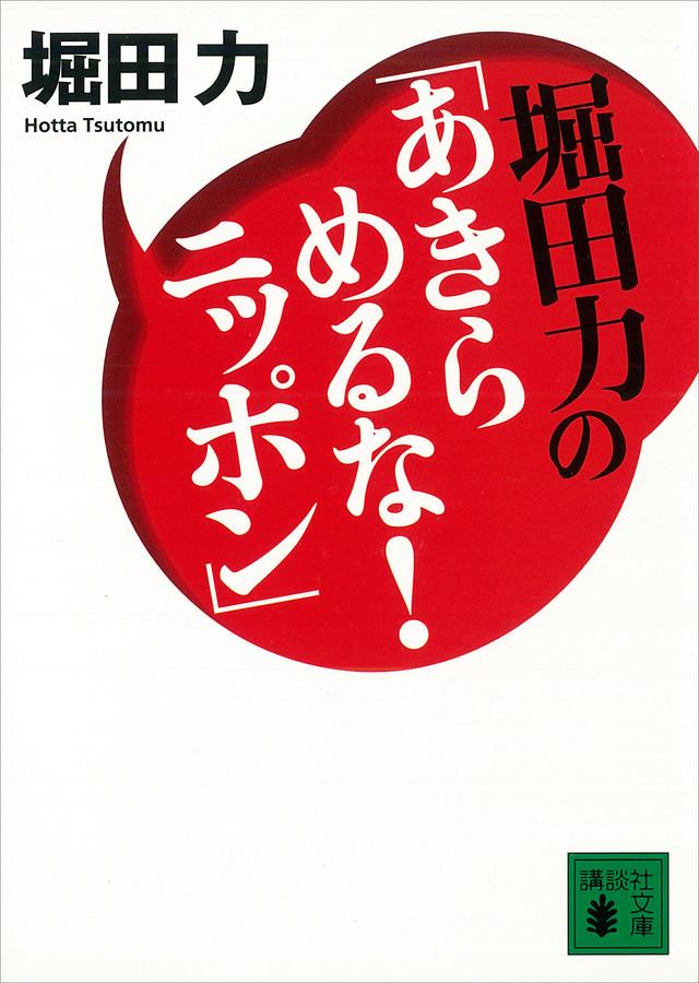 堀田力の「あきらめるな!ニッポン」