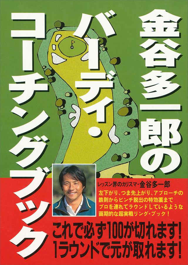 金谷多一郎のバーディ・コーチングブック