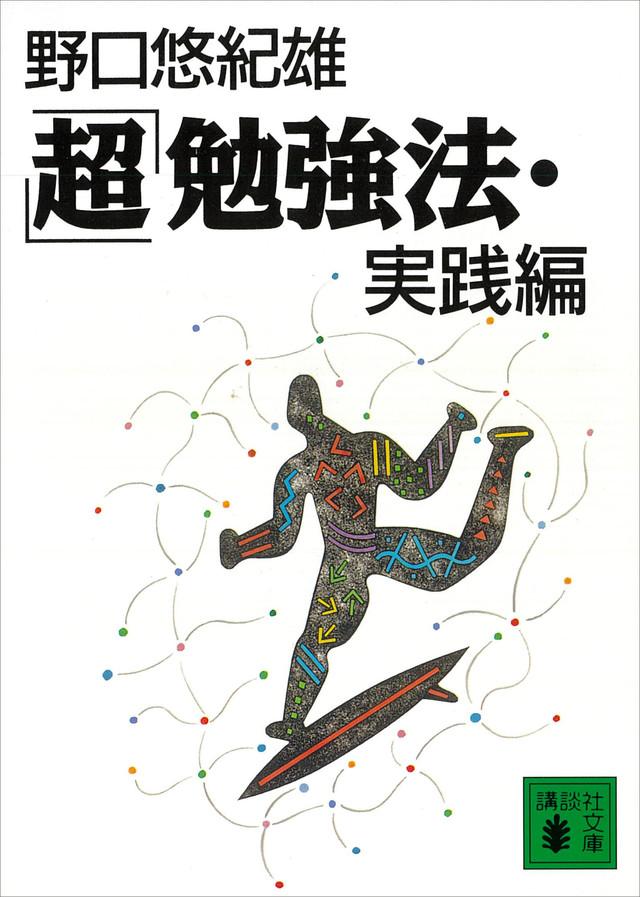 「超」勉強法・実践編