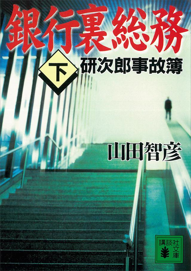 銀行裏総務(下)――研次郎事故簿